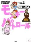 モンキー・パトロール (1)-電子書籍