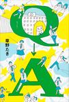 Q→A-電子書籍