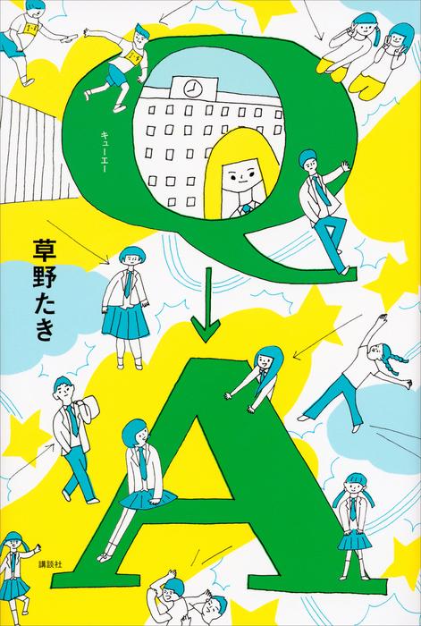 Q→A-電子書籍-拡大画像