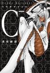 C- 黒咲練導作品集-電子書籍