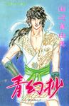青幻抄-電子書籍