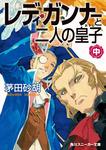 レディ・ガンナーと二人の皇子(中)(スニーカー文庫)-電子書籍