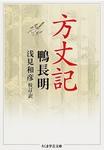 方丈記-電子書籍