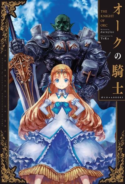 オークの騎士-電子書籍