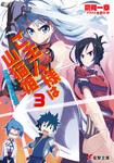 ご主人様は山猫姫3 辺境新米英雄編-電子書籍