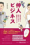 仲人ビジネス-電子書籍