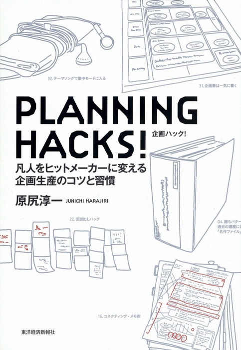 PLANNING HACKS! 凡人をヒットメーカーに変える企画生産のコツと習慣-電子書籍-拡大画像