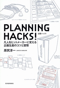 PLANNING HACKS! 凡人をヒットメーカーに変える企画生産のコツと習慣-電子書籍