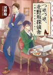 つれづれ、北野坂探偵舎 心理描写が足りてない-電子書籍