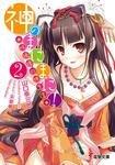 神のまにまに!(2) ~咲姫様の神芝居~-電子書籍
