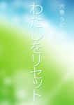 わたしをリセット-電子書籍