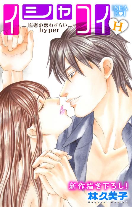 Love Silky イシャコイH -医者の恋わずらい hyper- story02-電子書籍-拡大画像