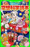 ジュニア空想科学読本7-電子書籍