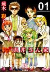 ホラーファミリー赤井さん家1巻-電子書籍