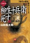 柳生十兵衛死す(下)-電子書籍
