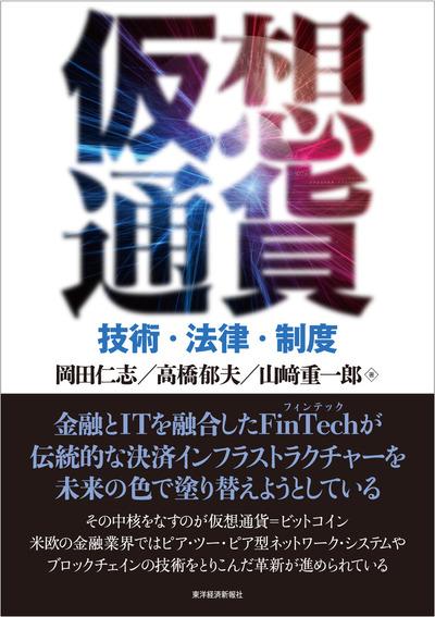 仮想通貨―技術・法律・制度-電子書籍