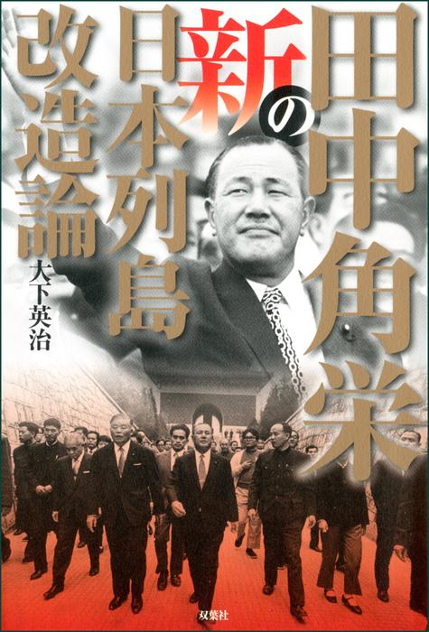 田中角栄の新日本列島改造論-電子書籍-拡大画像