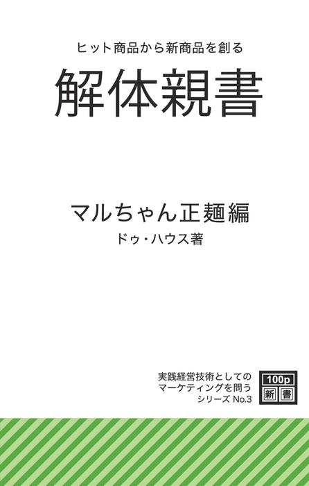「解体親書」マルちゃん正麺編 ヒット商品から新商品を創る拡大写真