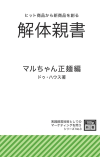 「解体親書」マルちゃん正麺編 ヒット商品から新商品を創る