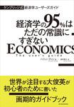 ケンブリッジ式 経済学ユーザーズガイド―経済学の95%はただの常識にすぎない-電子書籍