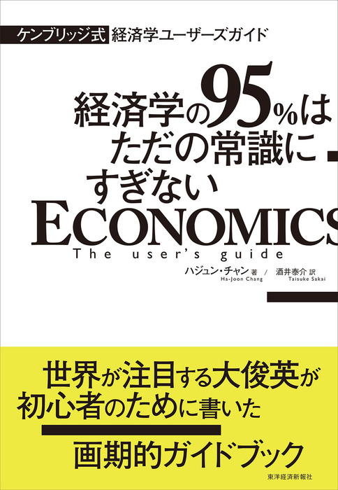 ケンブリッジ式 経済学ユーザーズガイド―経済学の95%はただの常識にすぎない拡大写真