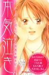 本気泣き。 ―ケータイ小説より泣ける読者体験手記―-電子書籍