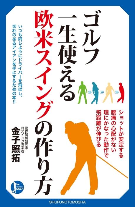 ゴルフ 一生使える 欧米スイングの作り方拡大写真