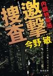 内調特命班 邀撃捜査-電子書籍