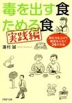 毒を出す食 ためる食[実践編] 消化力を上げて病気をふせぐ24の方法-電子書籍