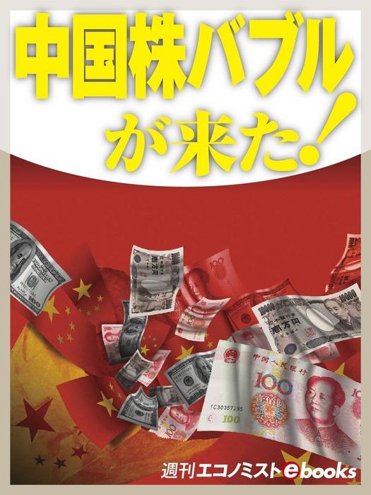 中国株バブルが来た!拡大写真