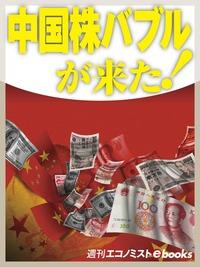 中国株バブルが来た!