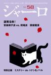 ジャーロ No. 58-電子書籍
