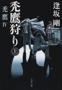 禿鷹狩り(上) 禿鷹IV-電子書籍
