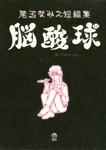 尾玉なみえ短編集 脳酸球-電子書籍