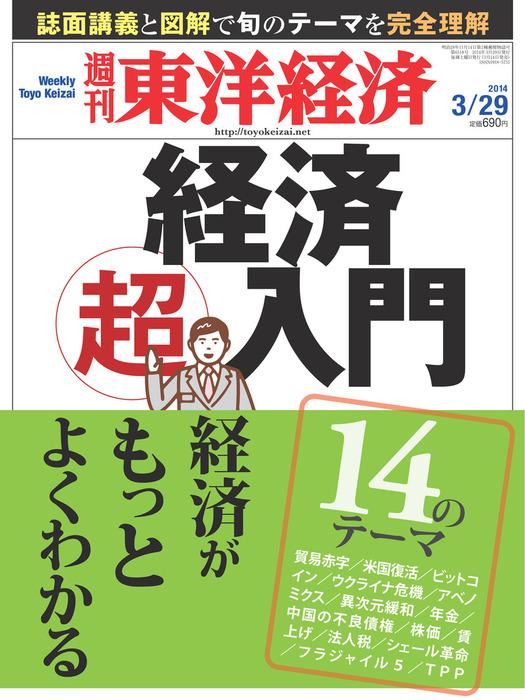 週刊東洋経済 2014年3月29日号-電子書籍-拡大画像