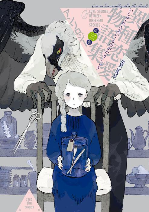 異種恋愛物語集 第三集拡大写真