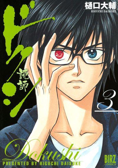 ドクシ―読師― (3)-電子書籍