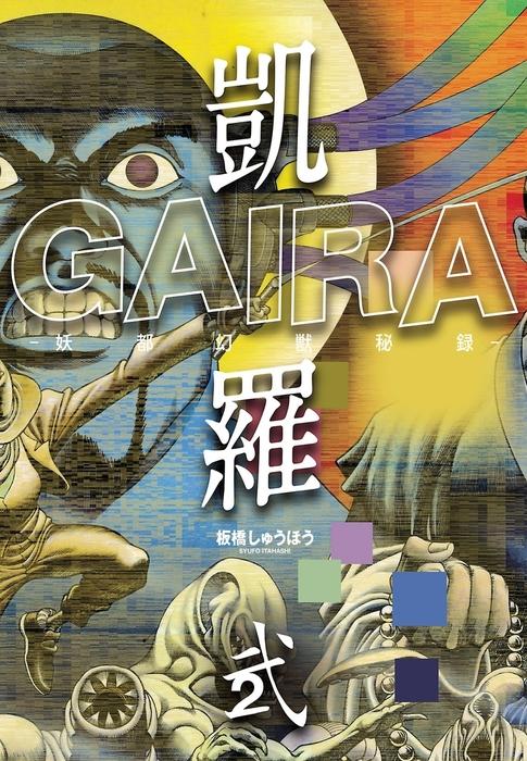 凱羅 GAIRA -妖都幻獣秘録-(2)拡大写真