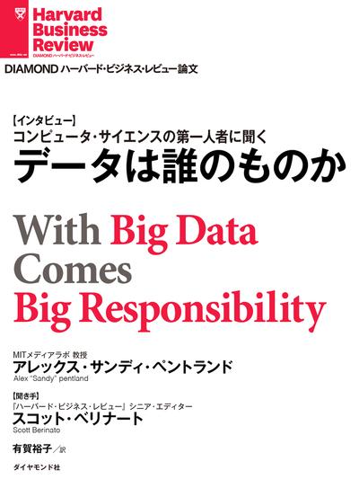 データは誰のものか(インタビュー)-電子書籍