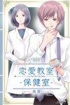恋愛教室―保健室―-電子書籍