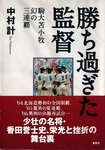 勝ち過ぎた監督 駒大苫小牧 幻の三連覇-電子書籍