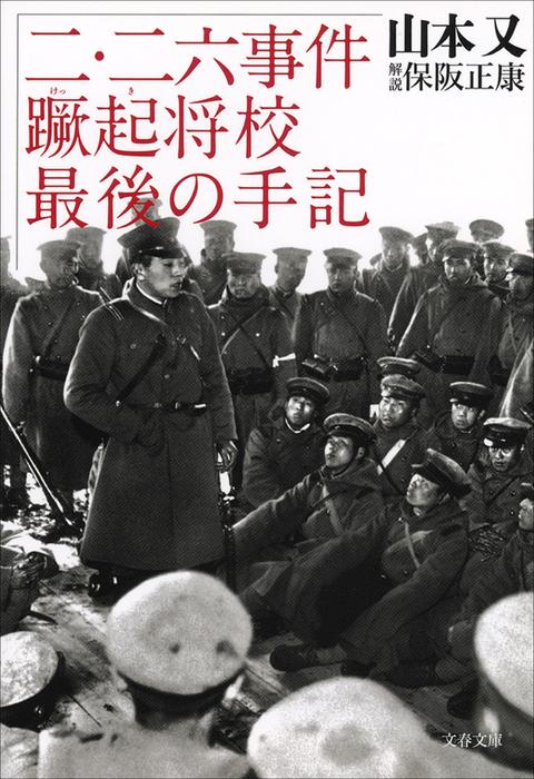 二・二六事件蹶起将校 最後の手記拡大写真