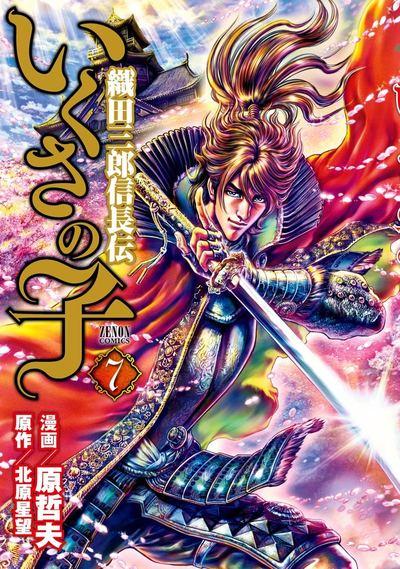 いくさの子 ‐織田三郎信長伝‐ 7巻-電子書籍