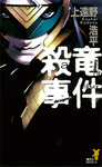 殺竜事件 a case of dragonslayer-電子書籍