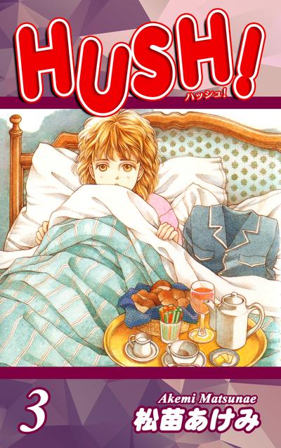 HUSH!(3)-電子書籍