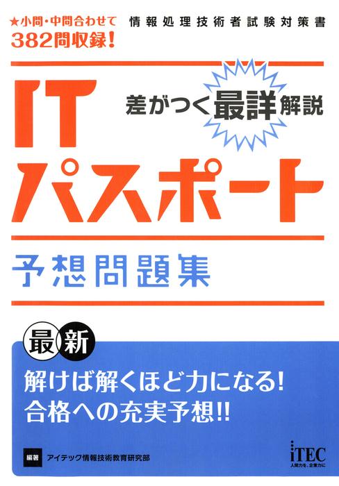 差がつく最詳解説ITパスポート予想問題集-電子書籍-拡大画像