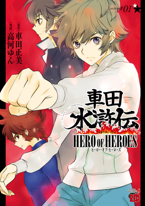 車田水滸伝~HERO OF HEROES~ 1拡大写真