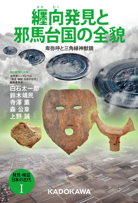 発見・検証 日本の古代I 纒向発見と邪馬台国の全貌 卑弥呼と三角縁神獣鏡拡大写真