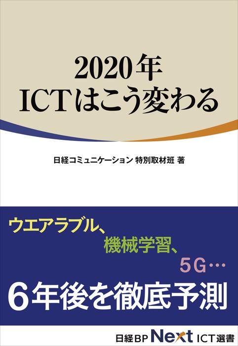 2020年 ICTはこう変わる(日経BP Next ICT選書)拡大写真
