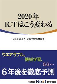 2020年 ICTはこう変わる(日経BP Next ICT選書)-電子書籍